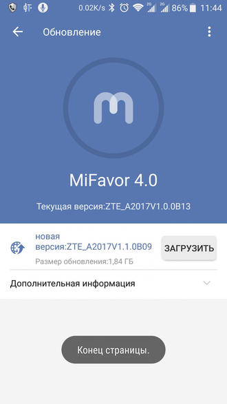 ZTE Axon 7 android 7.1.1 Nougat firmware