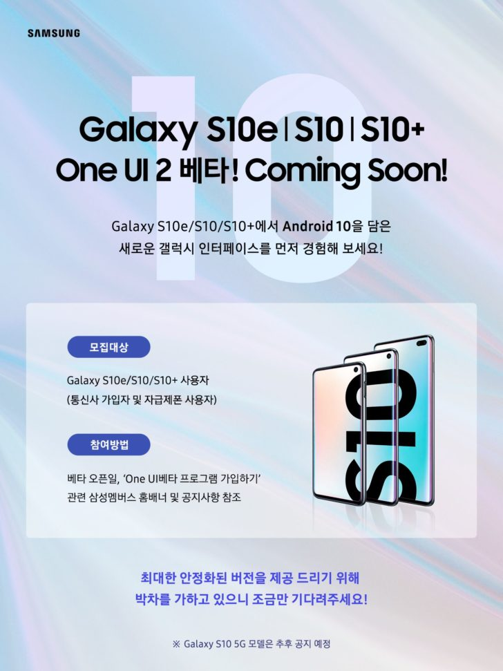 One ui 2.0 for galaxy s10 korea